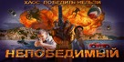 Nepobedimyy - Russian Movie Poster (xs thumbnail)