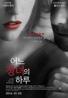 Some Velvet Morning - South Korean Movie Poster (xs thumbnail)