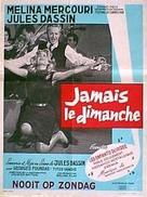 Pote tin Kyriaki - Belgian Movie Poster (xs thumbnail)