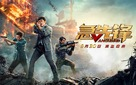 Vanguard - Chinese Video on demand movie cover (xs thumbnail)