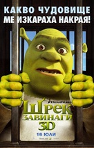 Shrek Forever After - Bulgarian Movie Poster (xs thumbnail)