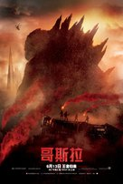 Godzilla - Chinese Movie Poster (xs thumbnail)