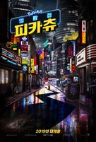 Pokémon: Detective Pikachu - South Korean Movie Poster (xs thumbnail)