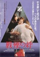 Dead Ringers - Japanese Movie Poster (xs thumbnail)