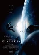 Gravity - Japanese Movie Poster (xs thumbnail)