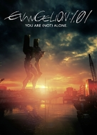 Evangelion: 1.0 You Are (Not) Alone - German Movie Poster (xs thumbnail)
