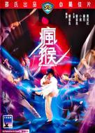 Feng hou - Hong Kong Movie Cover (xs thumbnail)