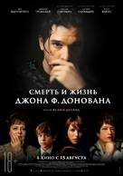 The Death and Life of John F. Donovan - Russian Movie Poster (xs thumbnail)
