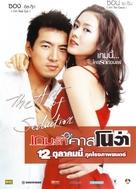 Jakeob-ui jeongshik - Thai poster (xs thumbnail)