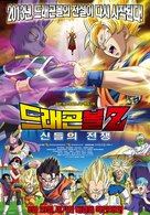 Dragon Ball Z: Battle of Gods - South Korean Movie Poster (xs thumbnail)