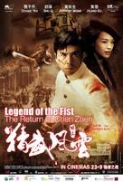 Ye xing xia Chen Zhen - Singaporean Movie Poster (xs thumbnail)