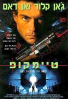 Timecop - Israeli Movie Poster (xs thumbnail)