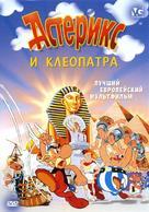 Astérix et Cléopâtre - Russian DVD cover (xs thumbnail)