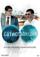 Satisfaktsiya - Russian DVD cover (xs thumbnail)