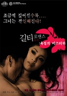 Koi no tsumi - South Korean Movie Poster (xs thumbnail)