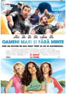 Grown Ups - Romanian Movie Poster (xs thumbnail)