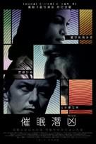 Trance - Hong Kong Movie Poster (xs thumbnail)