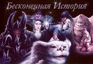 The NeverEnding Story II: The Next Chapter - Russian Movie Poster (xs thumbnail)