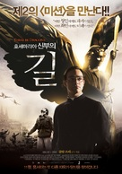 There Be Dragons - South Korean Movie Poster (xs thumbnail)