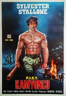 Fist - Turkish Movie Poster (xs thumbnail)