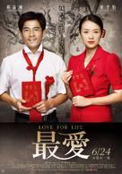 Mo shu wai zhuan - Taiwanese Movie Poster (xs thumbnail)