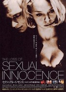 The Loss of Sexual Innocence - Japanese poster (xs thumbnail)
