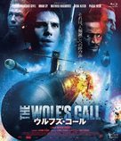 Le chant du loup - Japanese Blu-Ray movie cover (xs thumbnail)