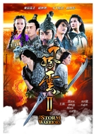 Fung wan II - Hong Kong Movie Poster (xs thumbnail)