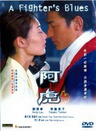 A Fu - Hong Kong DVD movie cover (xs thumbnail)