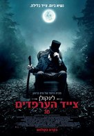 Abraham Lincoln: Vampire Hunter - Israeli Movie Poster (xs thumbnail)