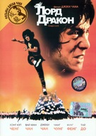 Lung siu yeh - Russian DVD movie cover (xs thumbnail)