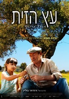 El olivo - Israeli Movie Poster (xs thumbnail)