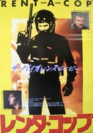 Rent-a-Cop - Japanese Movie Poster (xs thumbnail)
