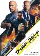 Fast & Furious Presents: Hobbs & Shaw - Japanese Movie Poster (xs thumbnail)