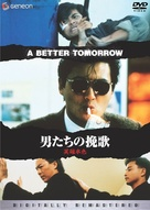 Ying hung boon sik - Japanese DVD movie cover (xs thumbnail)