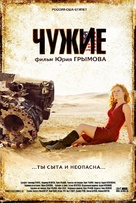 Chuzhie - Russian Movie Poster (xs thumbnail)