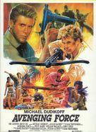 Avenging Force - Pakistani Movie Poster (xs thumbnail)