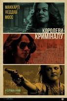 The Kitchen - Ukrainian Movie Poster (xs thumbnail)