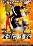 Agent Cody Banks - Japanese Movie Poster (xs thumbnail)