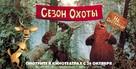 Open Season - Russian Movie Poster (xs thumbnail)