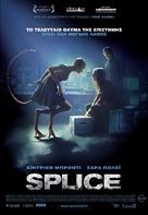 Splice - Greek Movie Poster (xs thumbnail)