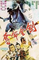 Duo ming jin jian - Hong Kong Movie Poster (xs thumbnail)