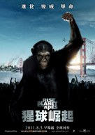 Rise of the Planet of the Apes - Taiwanese Movie Poster (xs thumbnail)