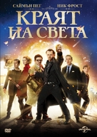The World's End - Bulgarian Movie Cover (xs thumbnail)