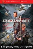 Voyna - Russian DVD cover (xs thumbnail)