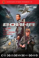 Voyna - Russian DVD movie cover (xs thumbnail)