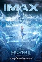 Frozen II - Thai Movie Poster (xs thumbnail)