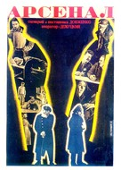 Arsenal - Russian Movie Poster (xs thumbnail)