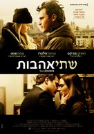 Two Lovers - Israeli Movie Poster (xs thumbnail)