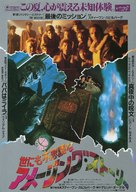 """Amazing Stories"" - Japanese Movie Poster (xs thumbnail)"